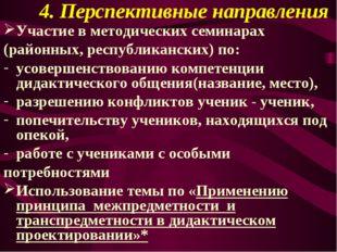 4. Перспективные направления Участие в методических семинарах (районных, респ