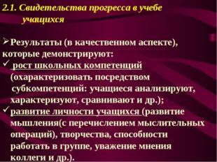 2.1. Свидетельства прогресса в учебе учащихся Результаты (в качественном аспе