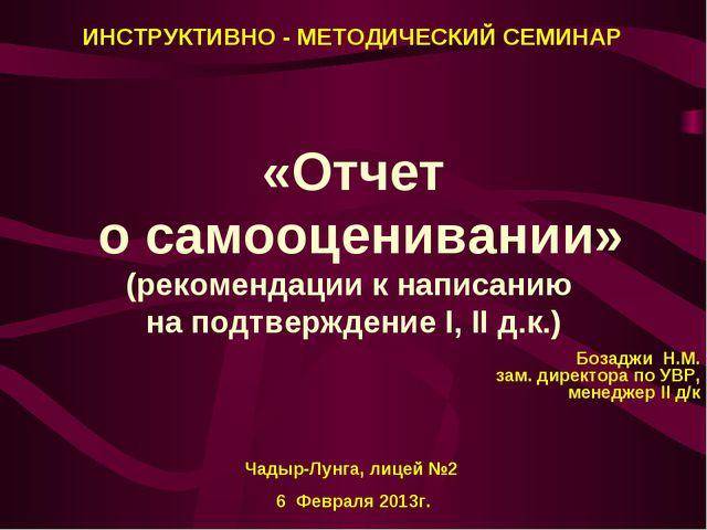 «Отчет о самооценивании» (рекомендации к написанию на подтверждение I, II д....