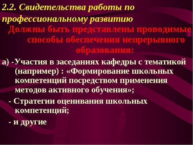 2.2. Свидетельства работы по профессиональному развитию Должны быть представл...