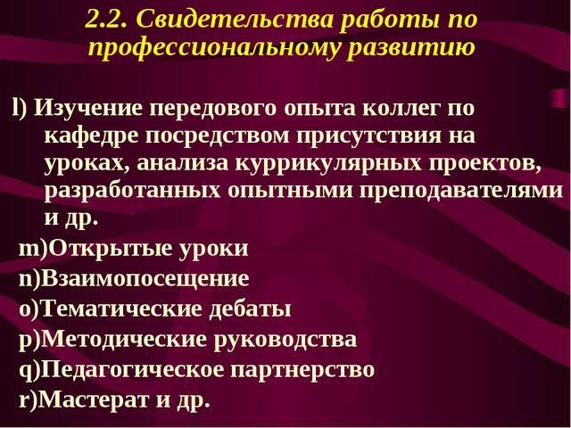 2.2. Свидетельства работы по профессиональному развитию l) Изучение передовог...