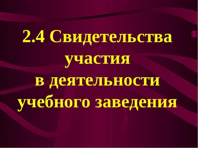 2.4 Свидетельства участия в деятельности учебного заведения