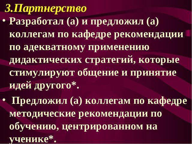 3.Партнерство Разработал (а) и предложил (а) коллегам по кафедре рекомендаци...