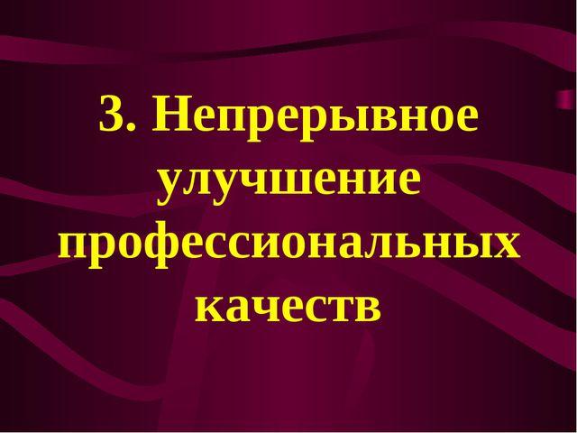 3. Непрерывное улучшение профессиональных качеств