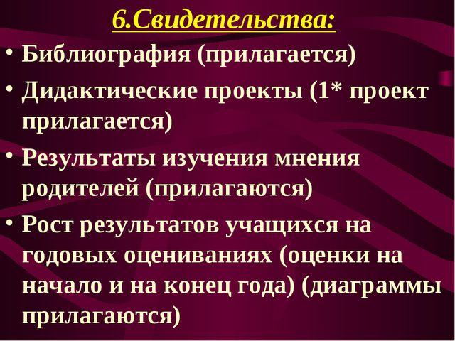 6.Свидетельства: Библиография (прилагается) Дидактические проекты (1* проект...
