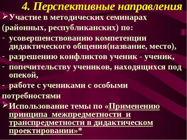 4. Перспективные направления Участие в методических семинарах (районных, респ...