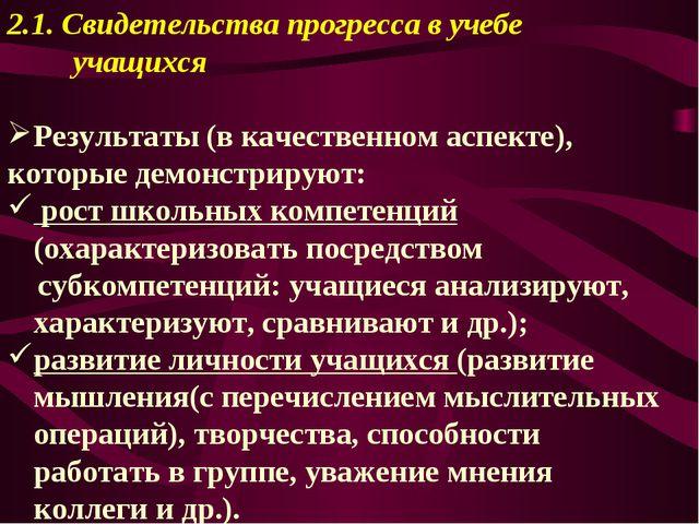 2.1. Свидетельства прогресса в учебе учащихся Результаты (в качественном аспе...