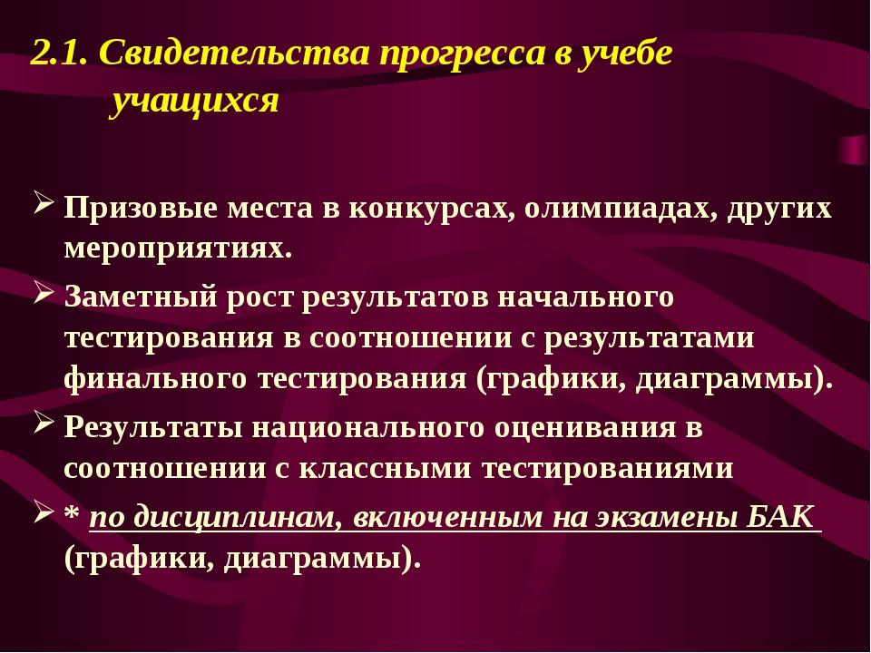2.1. Свидетельства прогресса в учебе учащихся Призовые места в конкурсах, оли...