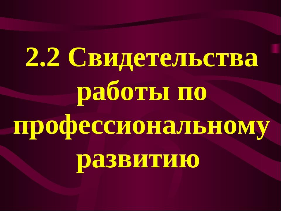 2.2 Свидетельства работы по профессиональному развитию
