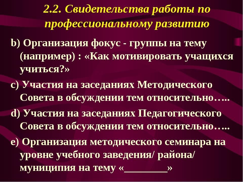 2.2. Свидетельства работы по профессиональному развитию b) Организация фокус...