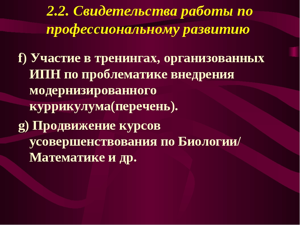 2.2. Свидетельства работы по профессиональному развитию f) Участие в тренинга...