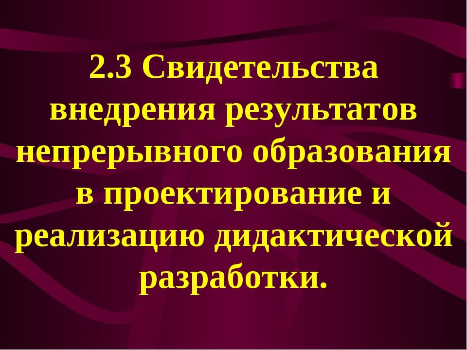 2.3 Свидетельства внедрения результатов непрерывного образования в проектиро...