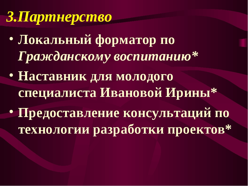 3.Партнерство Локальный форматор по Гражданскому воспитанию* Наставник для м...