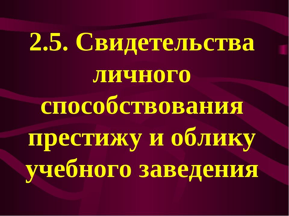 2.5. Свидетельства личного способствования престижу и облику учебного заведения