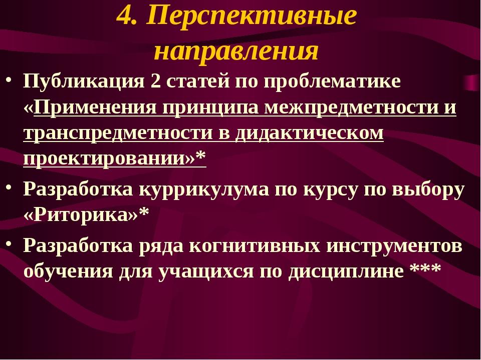 4. Перспективные направления Публикация 2 статей по проблематике «Применения...
