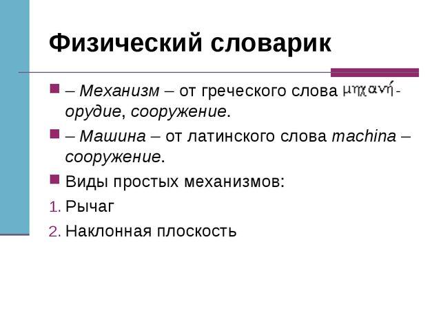 Физический словарик – Механизм – от греческого слова – орудие, сооружение. –...