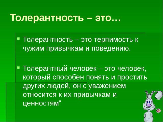 Толерантность – это… Толерантность – это терпимость к чужим привычкам и повед...