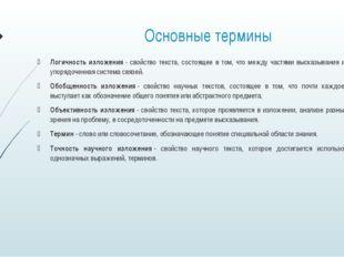 Основные термины Логичность изложения- свойство текста, состоящее в том, что