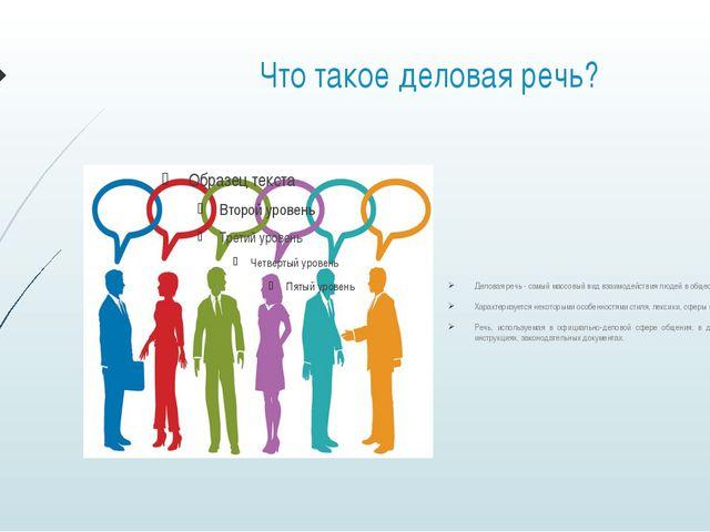 Что такое деловая речь? Деловая речь - самый массовый вид взаимодействия люде...