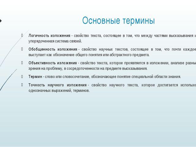 Основные термины Логичность изложения- свойство текста, состоящее в том, что...