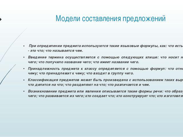 Модели составления предложений При определении предмета используются такие я...
