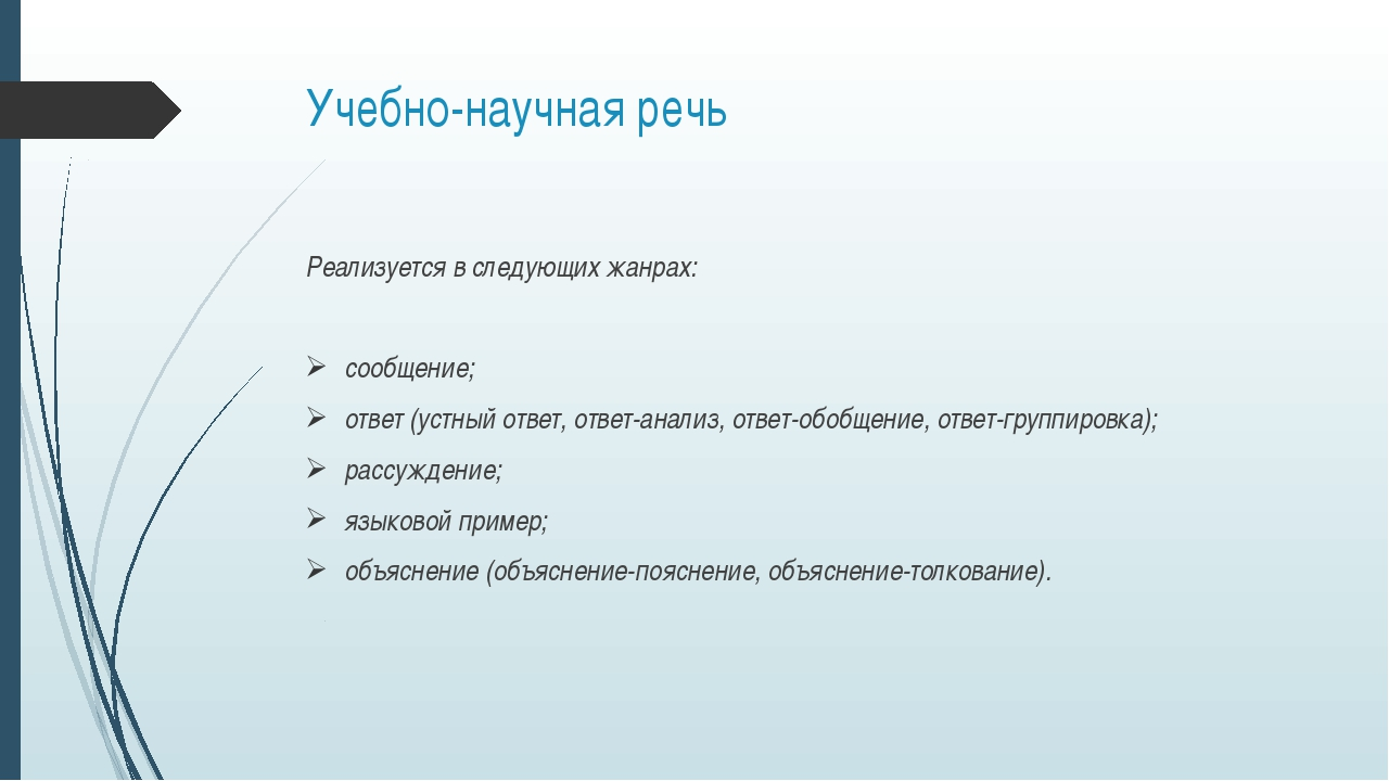 Учебно-научная речь Реализуется в следующих жанрах: сообщение; ответ (устный...