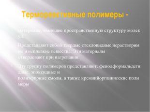 Термореактивные полимеры - материалы,имеющиепространственнуюструктурумоле