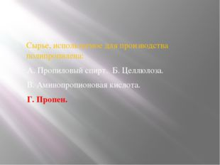 Сырье, используемое для производства полипропилена: А. Пропиловый спирт. Б.