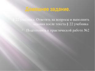 Домашнее задание. § 22 учебника. Ответить на вопросы и выполнить задания посл