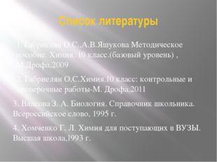 Список литературы 1. Габриелян О.С.,А.В.Яшукова Методическое пособие. Химия.