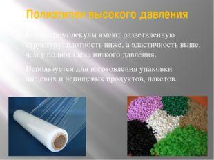 Полиэтилен высокого давления Его макромолекулы имеют разветвленную структуру;