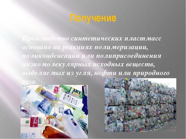 Получение Производство синтетических пластмасс основано на реакциях полимериз...