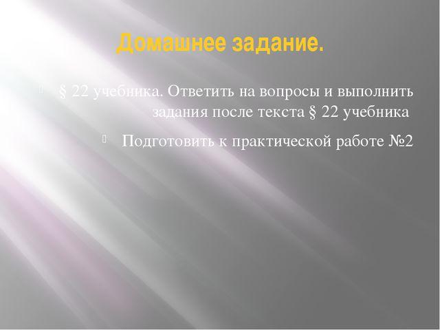 Домашнее задание. § 22 учебника. Ответить на вопросы и выполнить задания посл...