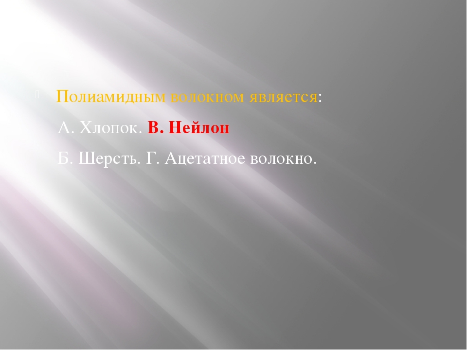 Полиамидным волокном является: А. Хлопок. В. Нейлон Б. Шерсть. Г. Ацетатное...