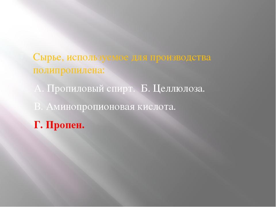 Сырье, используемое для производства полипропилена: А. Пропиловый спирт. Б....