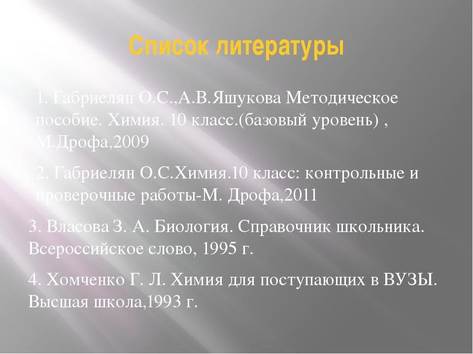 Список литературы 1. Габриелян О.С.,А.В.Яшукова Методическое пособие. Химия....