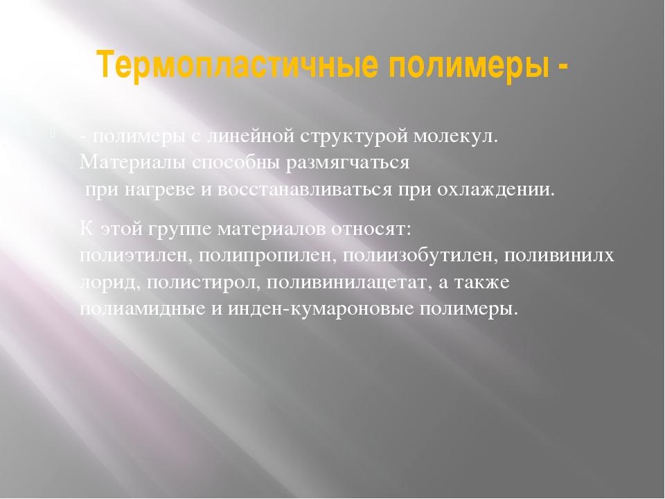 Термопластичныеполимеры - - полимерыслинейнойструктуроймолекул. Материал...