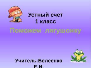 Устный счет 1 класс Поможем лягушонку Учитель:Белеенко Е.И.