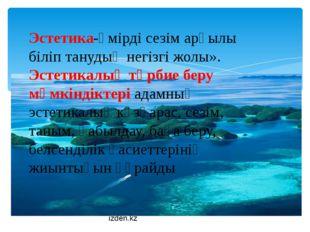 izden.kz Эстетика-өмірді сезім арқылы біліп танудың негізгі жолы». Эстетикал