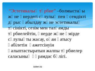 """izden.kz """"Эстетикалық тәрбие"""" –болмыстағы және өнердегі сұлулық пен әсемдікт"""