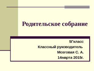 Родительское собрание 5Гкласс Классный руководитель Мозговая С. А. 14марта 20