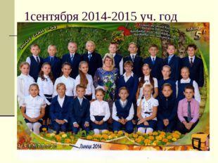 1сентября 2014-2015 уч. год