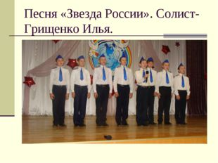 Песня «Звезда России». Солист- Грищенко Илья.