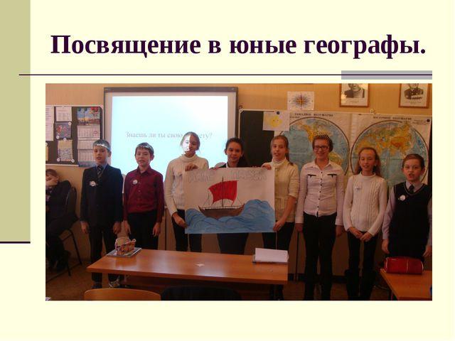 Посвящение в юные географы.