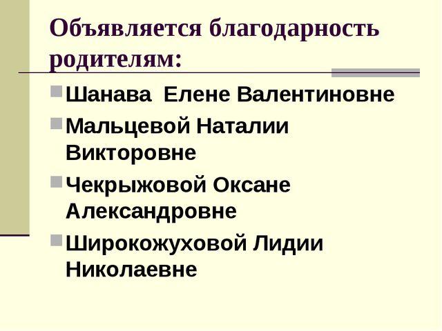 Объявляется благодарность родителям: Шанава Елене Валентиновне Мальцевой Ната...