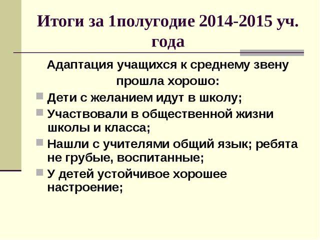 Итоги за 1полугодие 2014-2015 уч. года Адаптация учащихся к среднему звену пр...