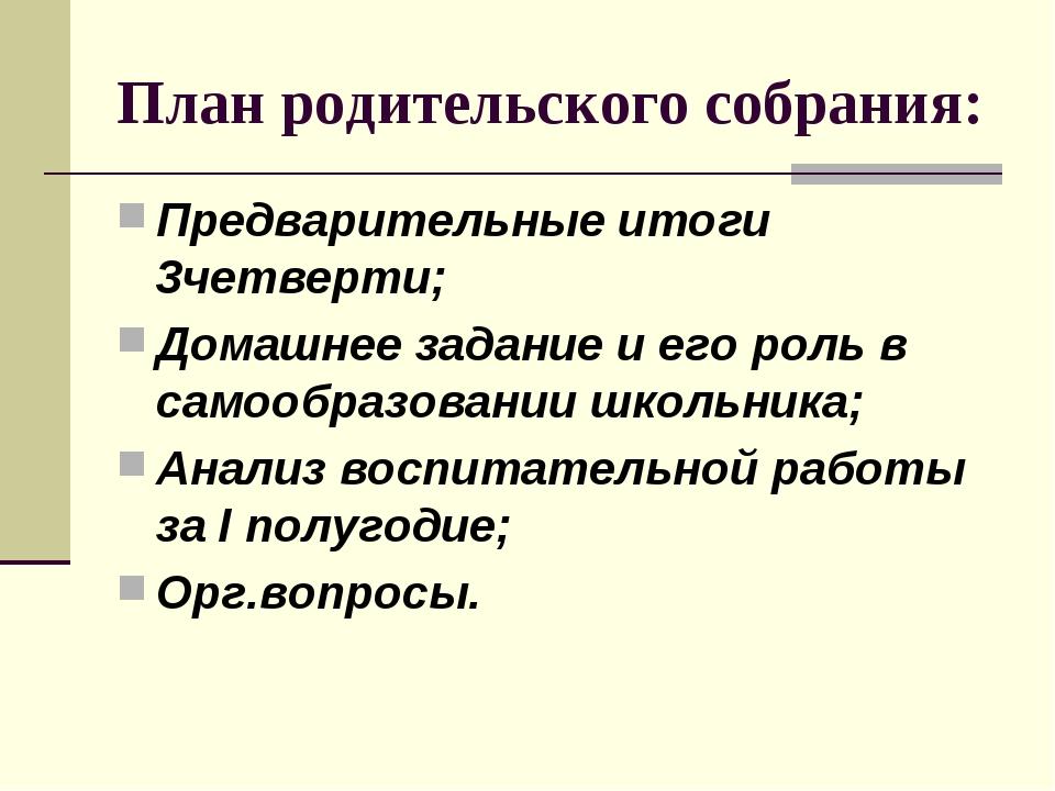 План родительского собрания: Предварительные итоги 3четверти; Домашнее задани...