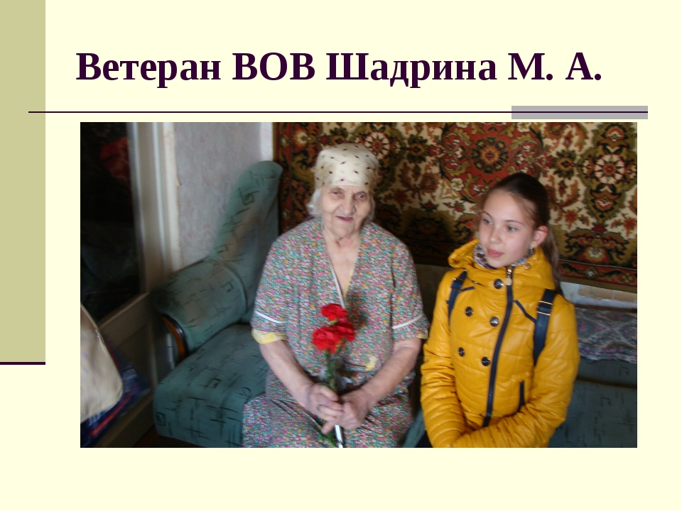 Ветеран ВОВ Шадрина М. А.