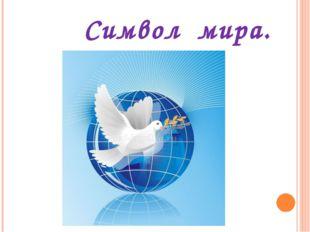 Символ мира.