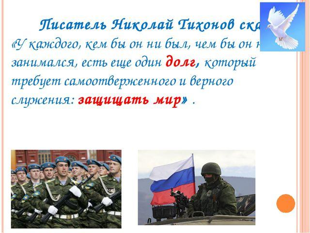 Писатель Николай Тихонов сказал: «У каждого, кем бы он ни был, чем бы он ни...